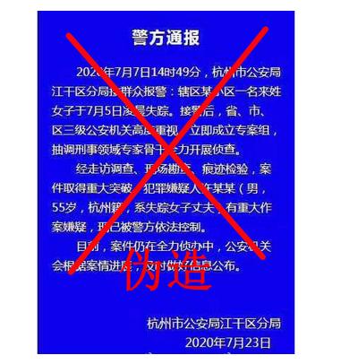 杭州女子失踪案后续 网传警情通报是假的女子丈夫被控制也是假的