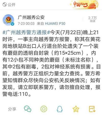 广州急寻剧毒蘑菇遗失物 12小包不同种类的蘑菇2包有剧毒2包对神经系统有损害