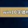 教程知识:win10字体模糊发虚不清晰