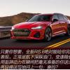 汽车知识科普:2020款奥迪RS6试驾评测