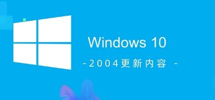 教程知识:win10 2004更新内容介绍