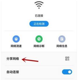 vivox30进行WiFi密码如何查看