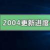 教程知识:win10版本2004系统正在安装卡在49%