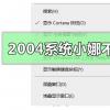 教程知识:win10版本2004系统小娜不能使用怎么办
