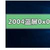 教程知识:win10版本2004系统蓝屏代码0x0000000a