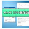 教程知识:win10 2004版本预留储存空间将超过7GB