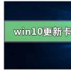教程知识:WIN10系统更新2004版本卡在49%