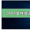 教程知识:Win10版本2004文件资源管理器搜索性能变快