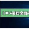教程知识:windows102004远程桌面身份无法验证