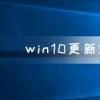 教程知识:win10更新2004蓝屏重启怎么解决