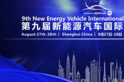 华星管理咨询有限公司举办第九届新能源汽车国际论坛2020即将召开
