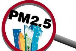 5年内进行分区域分阶段达标减排PM2.5难度再升级