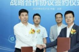 中国铁建地产集团与华为技术有限公司在北京签署战略合作协议