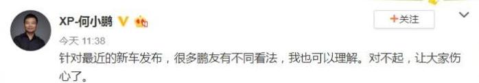 何小鹏:对老款G3车主道歉并提供补偿