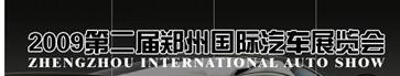 郑州车展:第二届郑州国际车展将于11月5日开幕