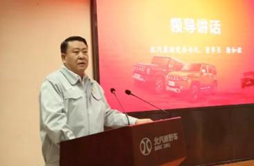 北汽越野车:北汽集团越野车有限公司揭牌成立