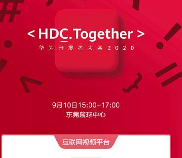 华为将于9月10日在东莞篮球中心举办华为开发者大会2020