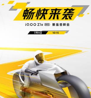 iQOO又一款新机iQOOZ1x将于今天上午10点15分发布