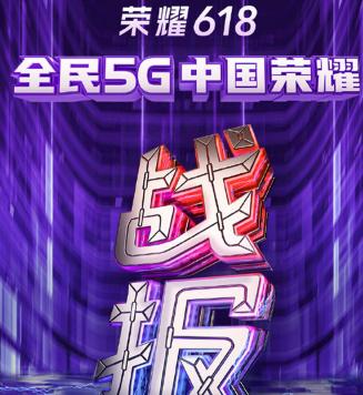荣耀X10和荣耀30S包揽了6月14日天猫平台5G手机销量冠亚军