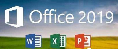 微软将在下半年推出Office的正式版本