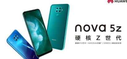 华为正式公布了华为nova5z这款产
