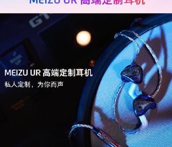 魅族在珠海举办新品发布会正式发布了魅族16s Pro