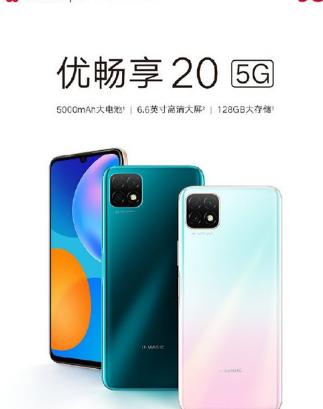 联通正式发布了全新的5G手机品牌U-MAGIC