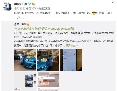 iQOO和宝马M Motorsport合作出了iQOO 5 Pro