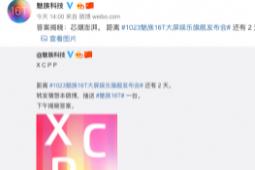 魅族将在北京召开新品发布会