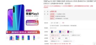 今天上午荣耀Play3极光蓝色正式开售
