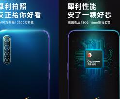 realme也将于9月24日在国内发布旗下第一款6400万像素四摄手机