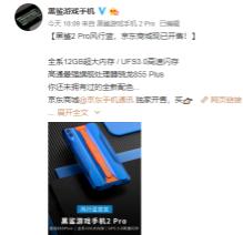 黑鲨游戏手机2 Pro风行蓝正式在京东商城开售