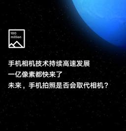小米宣布将会首发1亿像素超清相机
