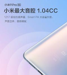 小米9 Pro 5G版一直被传可能会成为目前国内最便宜的5G手机