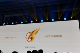 realme在上海正式发布全新一代产品realme X2