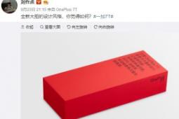 一加科技CEO刘作虎在自己微博上公布了一加7T的包装盒