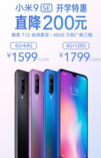 小米9和小米9 SE两款手机都开启了购机优惠