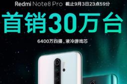 红米Note 8 Pro首发6400万像素四摄像头