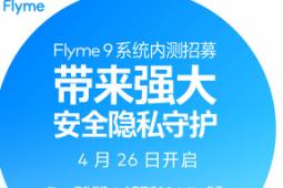 没有手动退出内测计划的用户会被自动迁移至Flyme 9内测中