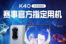 Redmi K40游戏增强版发布于4月27日