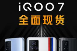iQOO官方正式宣布iQOO 7全感操控全面现货