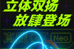 realme真我GT Neo手机拥有双重认证好音质