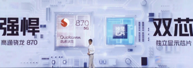 iQOO Neo5搭载了7nm制程的高通骁龙870移动平台
