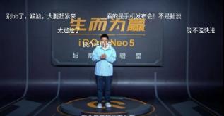 iQOO新品发布会正式开幕本次的主角是iQOO Neo5
