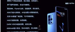 魅族18系列5G双旗舰新品发布会正式举行