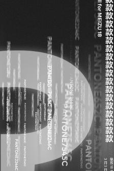 魅族即将召开新品发布会正式发布魅族18系列手机