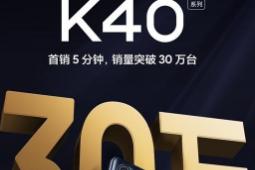 Redmi K40系列的销量仅仅5分钟就突破了30万台