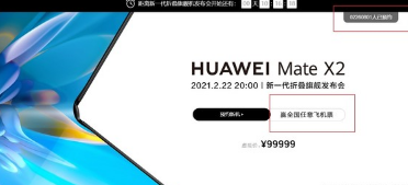 华为Mate X2发布会将于2月22日20:00正式开启