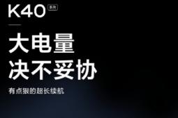 Redmi红米手机 不仅公布了K40的外观造型