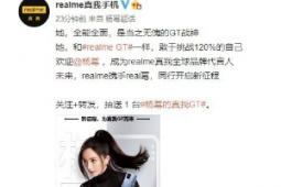 realme将于3月4日发布的新机真我GT